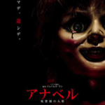 20170729annabelle20170903.png