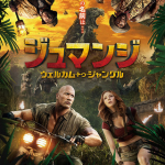 JumanjiWelcometotheJungle20180715.png