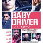babydriv20170712er.png