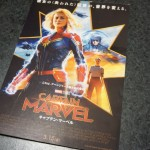 captainmarvel_20190313_03.JPG