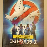 ghostbusters_20160813_01