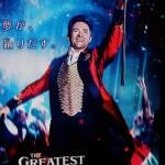 greatestshowman20180224greatestshowman20180224_01.JPG