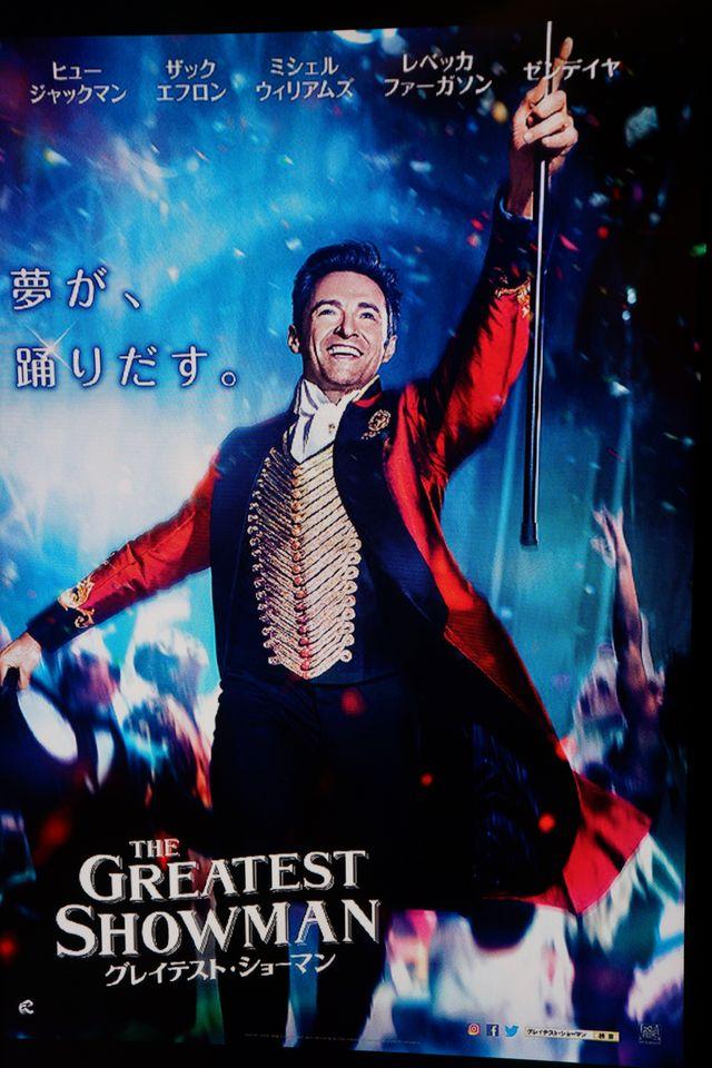 Greatestshowman20180224 01