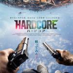 hardcore20180402hardcore20180402.png