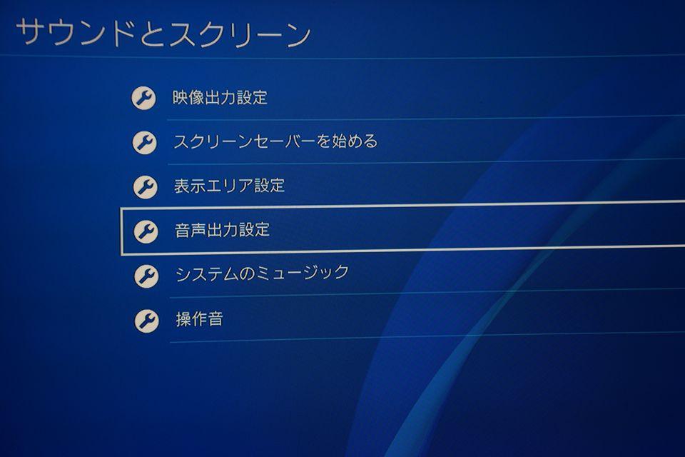 PS4(プレイステーション4)Blu-ray再生で、サウンドバーHT-X8500 のDOLBY ATMOSを楽しむ方法