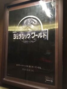 ジュラシックワールド 最強の恐竜は○○サウルスの件 -ゴロゴロ生活-