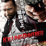 killinggunther20190202.png