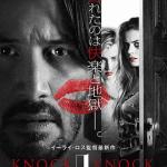 knockknock20180415knockknock20180415.png