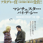 manchesterbytheSea20180319manchesterbytheSea20180319.png