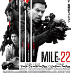 mile22_20190814.png