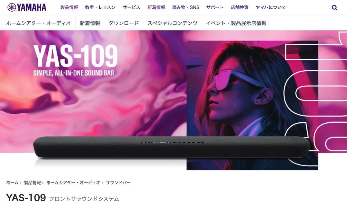 Soundbar20200707 01