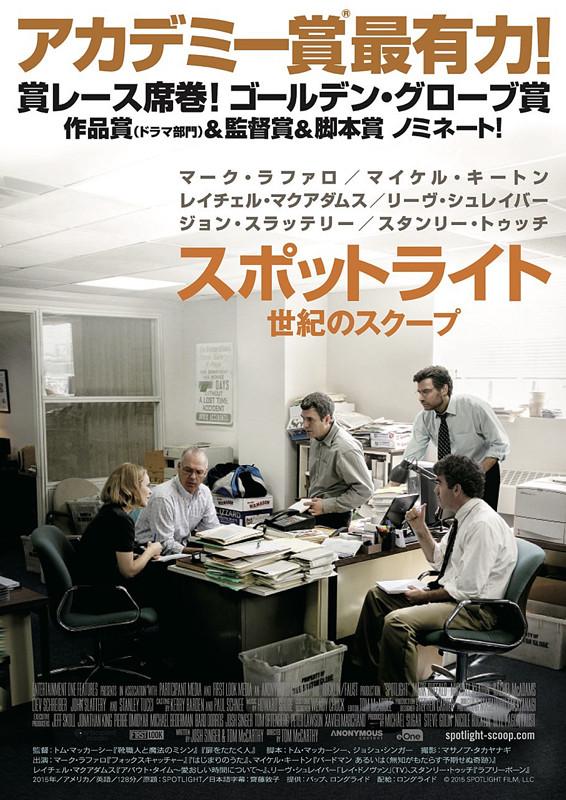 第88回アカデミー賞ノミネート作品発表-ゴロゴロ生活-