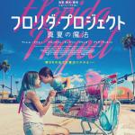 theFloridaProject20181025.png