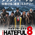 thehatefuleight20180703.png