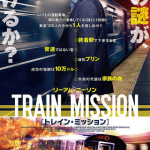 trainmission_20181017_03trainmission20181017.png