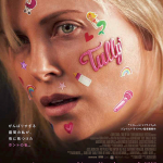 tully20191011.png