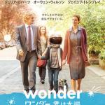 wonder20181208.png