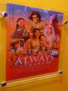 Always三丁目の夕日64 -ゴロゴロ生活-