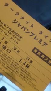 ダークナイトライジング ジャパンプレミア -ゴロゴロ生活-